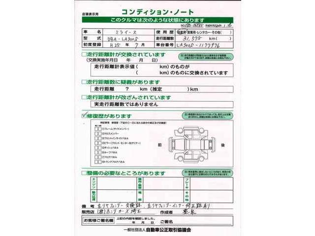 「ダイハツ」「ミライース」「軽自動車」「埼玉県」の中古車2