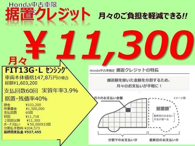 13G・L ホンダセンシング 当社試乗車 純正メモリーナビ(3枚目)