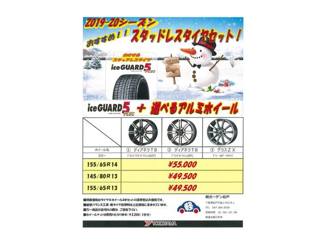 「軽ガーデン松戸店」は軽の届出済未使用車専門店です!
