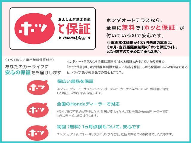 ハイブリッドRS・ホンダセンシング 元デモカー 純正ナビ 前後ドラレコ(22枚目)
