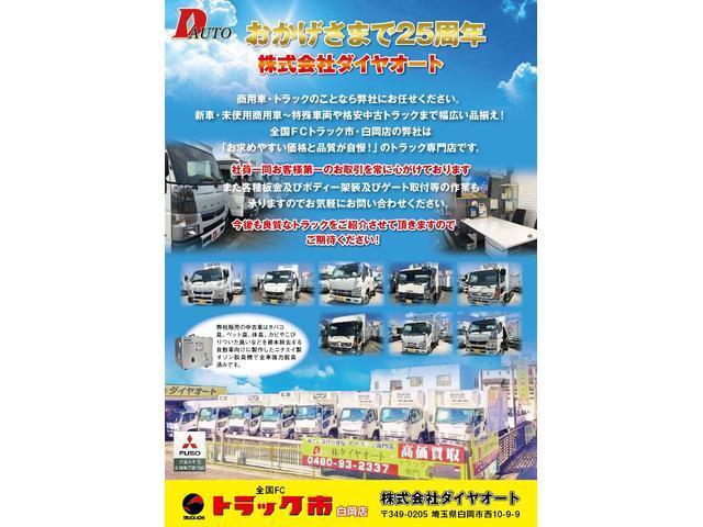 「その他」「キャンター」「トラック」「埼玉県」の中古車55