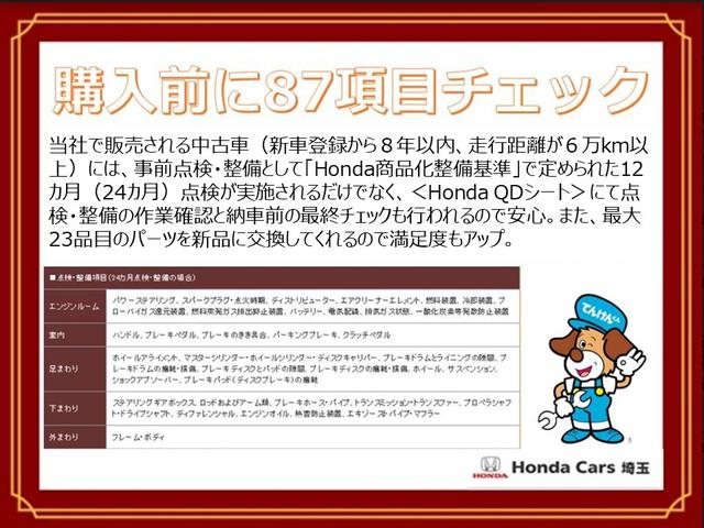 「ホンダ」「オデッセイ」「ミニバン・ワンボックス」「埼玉県」の中古車26