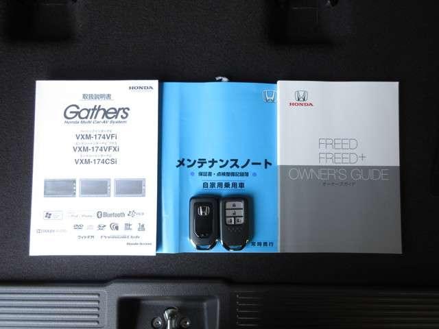 G・ホンダセンシング 純正メモリーナビ Bluetooth ETC Rカメラ(17枚目)