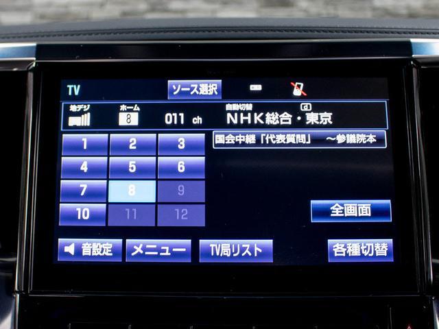 2.5Z Aエディション ゴールデンアイズ SR リヤモニタ(19枚目)