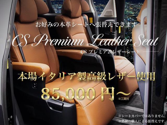 赤革、茶革、黒革、白革、黒×赤革等お好みの色で新品本革シートを作成可能!施工例を是非ご覧くださいませ!http://www.csauto.jp/feature/leatherseat.php