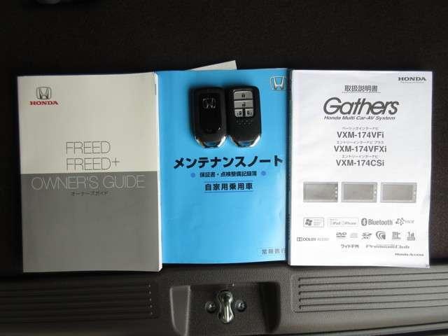 G・ホンダセンシング 純正メモリーナビ Bluetooth ドラレコ ETC(19枚目)