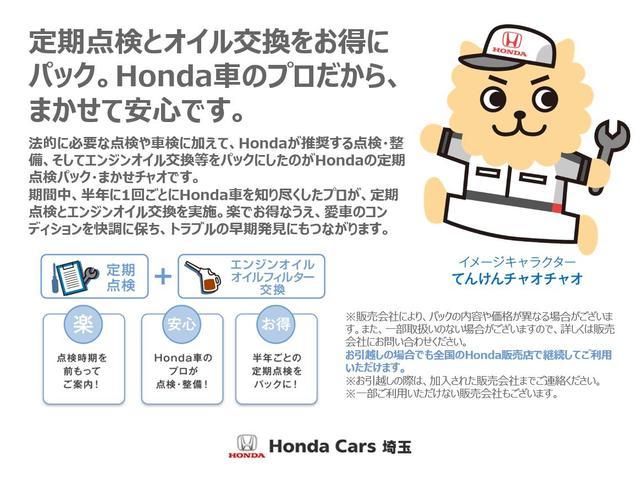 G・Lホンダセンシング ワンオーナー 純正1DINCDチューナー ETC ドライブレコーダー 2年保証 禁煙車(44枚目)