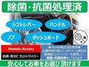 G・Lホンダセンシング ワンオーナー 純正1DINCDチューナー ETC ドライブレコーダー 2年保証 禁煙車(11枚目)