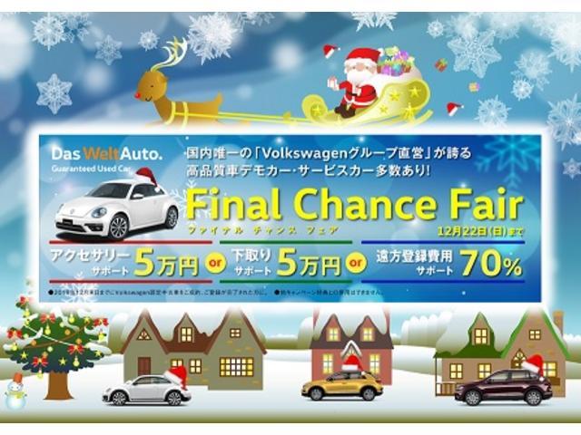 ★12月登録限定!Final Chance Fair 開催中★ご成約特典は、1アクセサリー5万円サポートまたは、2下取り5万サポートまたは遠方陸送費70%サポートのいずれか1つお選びいただけます。