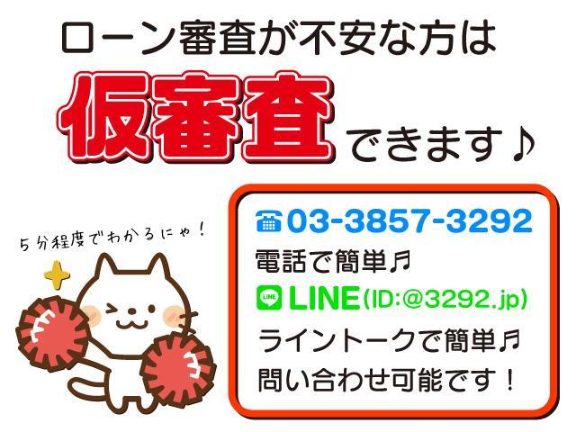 【お気軽に仮審査♪:0066-9711-676917】☆どなたでもクルマがローンで買えます☆自社ローンは独自のローン審査をやっております♪ご来店前のお電話での事前審査もやっております!