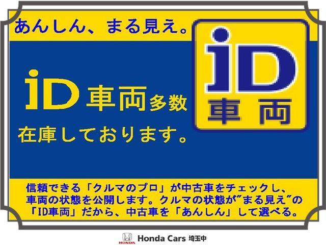 「ホンダ」「フリード」「ミニバン・ワンボックス」「埼玉県」の中古車34