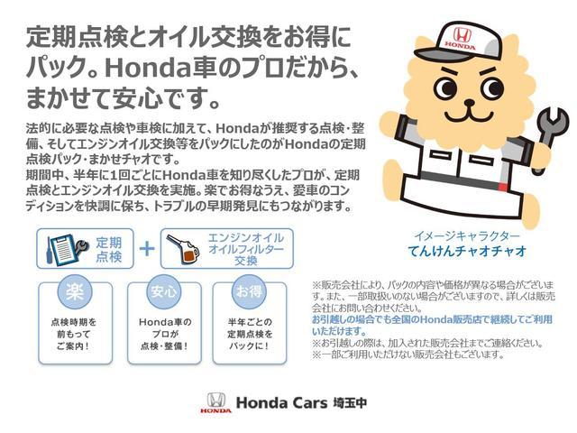 「ホンダ」「ステップワゴンスパーダ」「ミニバン・ワンボックス」「埼玉県」の中古車42
