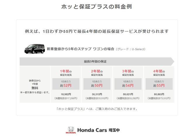 G・Lターボホンダセンシング 新車保証継承 ワンオーナー 当社下取り(38枚目)