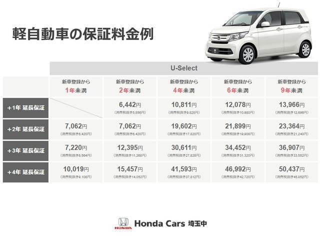 G・Lターボホンダセンシング 新車保証継承 ワンオーナー 当社下取り(39枚目)