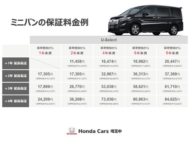 G・Lターボホンダセンシング 新車保証継承 ワンオーナー 当社下取り(41枚目)