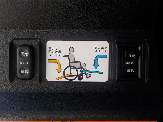 電動固定装置、後退防止ベルトのスイッチです。