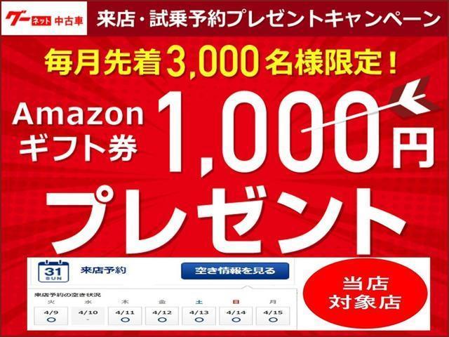Webより来店予約の上ご来店頂いたお客様には、毎月抽選で3,000名様にAmazonギフトカード1,000円分をプレゼントしております♪是非ご予約の上ご来店下さい☆お待ち申し上げております!