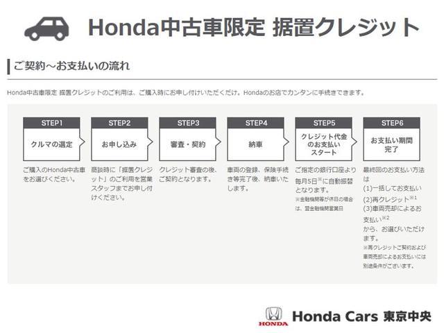 ホンダ中古車限定据置クレジットには4つのサービスの特長があります!