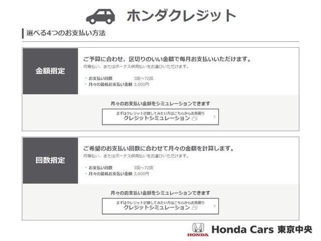 スパーダ・クールスピリット ホンダセンシング 両側電動スライド LED シートヒータ 禁煙(34枚目)