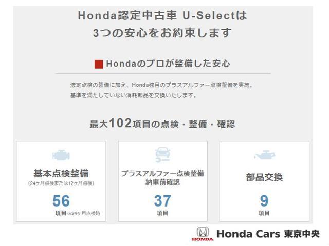U-Selectは3つの安心をお約束します。ホンダのプロが整備したお車ですので安心してお乗り頂けます。