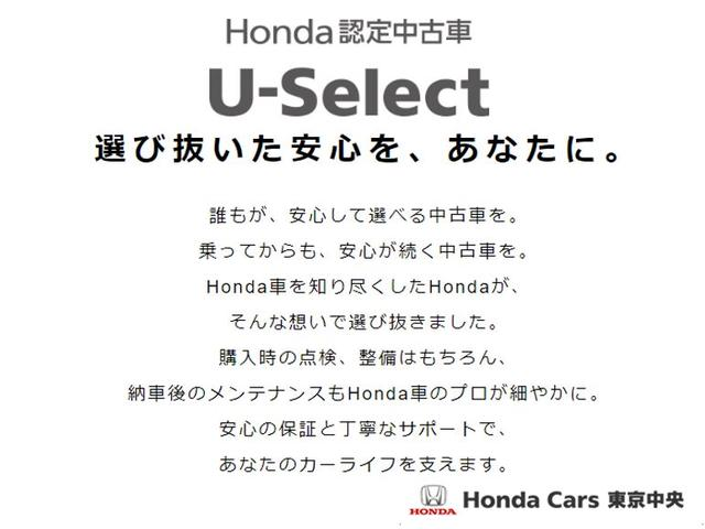 選び抜いた安心を、あなたに。Honda認定中古車 U-Selectを選んで下さい!