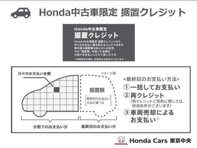 ホンダ認定中古車限定 据置クレジットは最終回のお支払い方法が選べます。