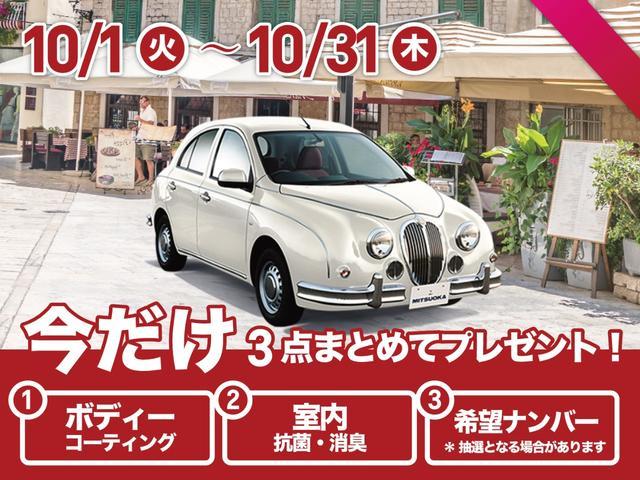 「ミツオカ」「ヒミコ」「オープンカー」「東京都」の中古車4