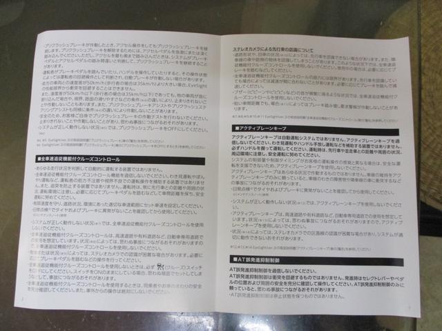1.6i-Lアイサイト ナビ バックカメラ ETC キーレス(44枚目)