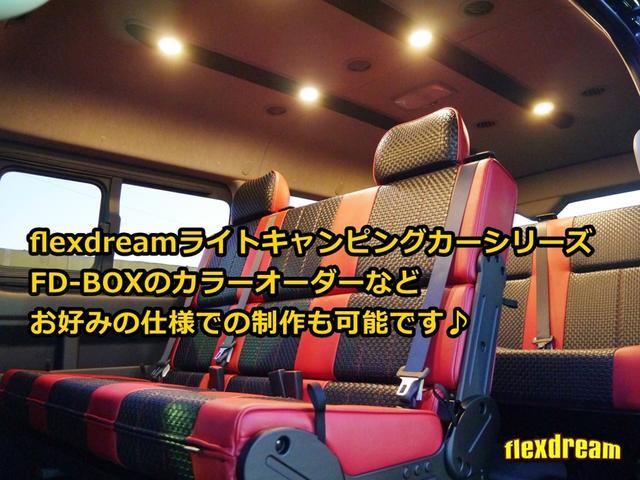 GL 床張り ベッド テーブル付きflexdreamライトキャンピングカーFD-BOX0 BrooklynStyleブラックデニムシートカバー LEDルームランプ アルミ&ナスカータイヤセット(29枚目)