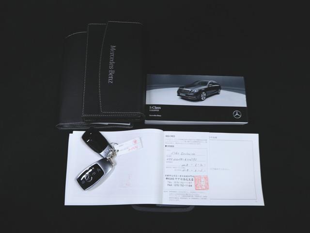 S450 エクスクルーシブ ISG搭載モデル AMGラインプラス 2年保証(29枚目)