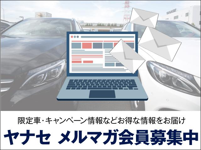 ヤナセ公式サイトによる無料メールマガジン。メルセデス・ベンツを始め最新輸入車情報満載。一世紀にわたって培われた経験と実績が、お客様に安心と、快適なカーライフをお約束いたします。
