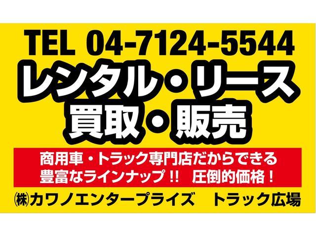 「その他」「エルフトラック」「トラック」「千葉県」の中古車30