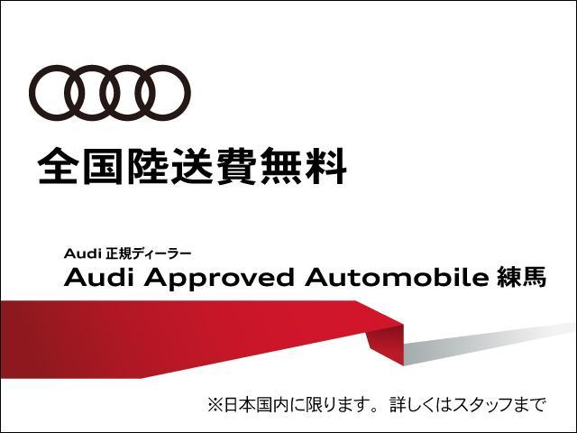 『Audi練馬をご覧頂き誠にありがとうございます。グループ内より厳選された豊富な在庫の中からお客様に合った1台を弊社スタッフがご案内させて頂きます。』◆無料電話:0066-9704-006506◆