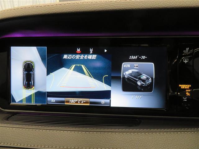 S300 h ロング AMGライン ショーファーパッケージ 2年保証 Bluetooth接続 CD DVD再生 ETC LEDヘッドライト TV アイドリングストップ オットマン クルーズコントロール サイドカメラ(28枚目)