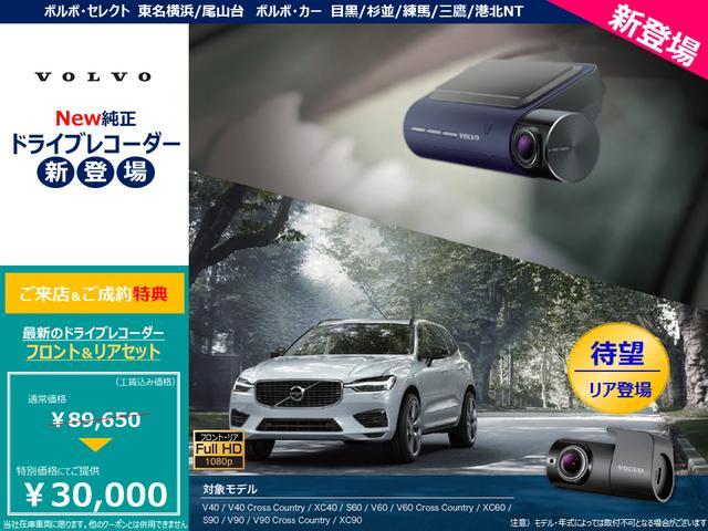 「ボルボ」「ボルボ V40」「ステーションワゴン」「東京都」の中古車2