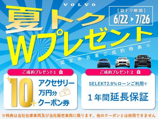 「ボルボ」「ボルボ V40」「ステーションワゴン」「東京都」の中古車3