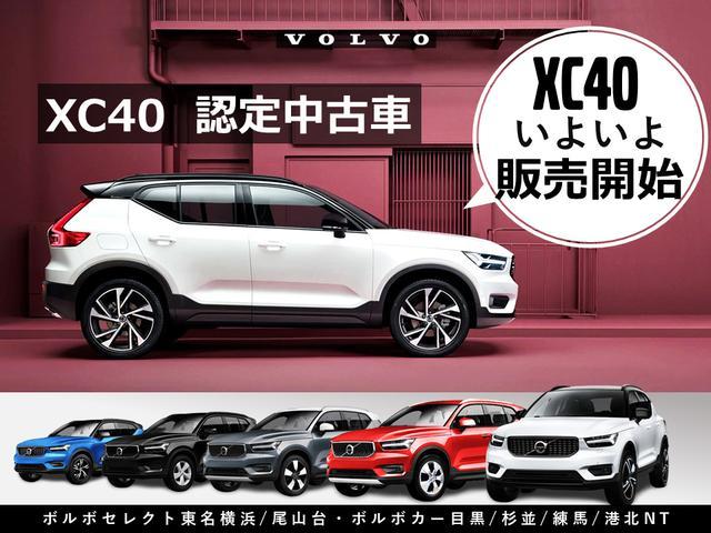 「ボルボ」「ボルボ XC60」「SUV・クロカン」「東京都」の中古車3