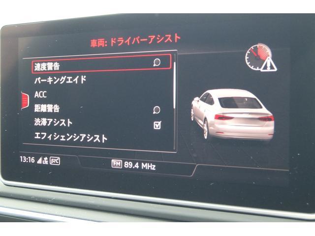 「アウディ」「S5スポーツバック」「セダン」「東京都」の中古車43