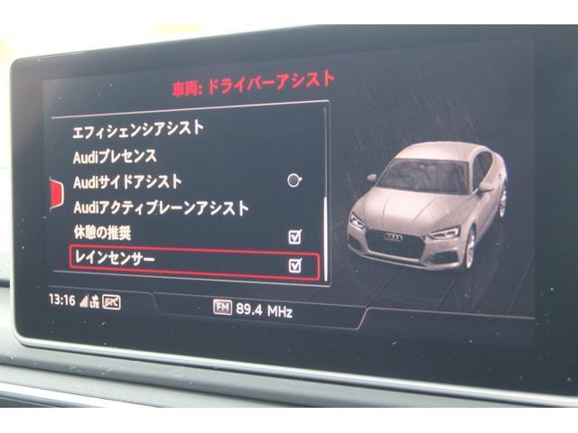 「アウディ」「S5スポーツバック」「セダン」「東京都」の中古車44