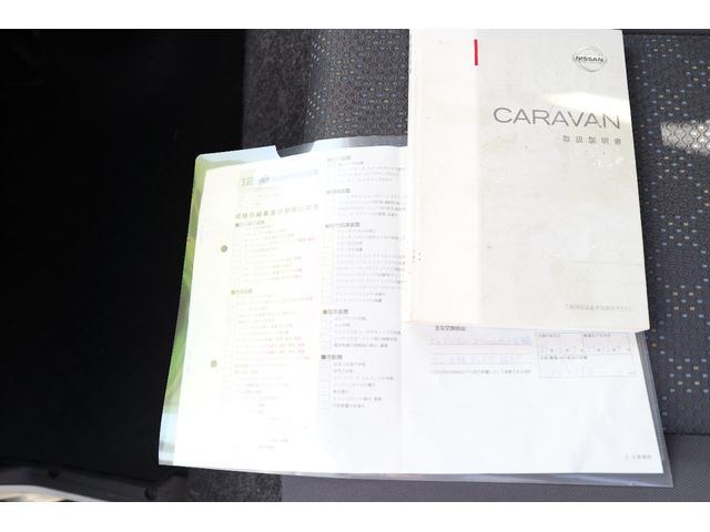 日産 キャラバン ロングDX 平床 法人1オーナ記録簿 Tチェーン