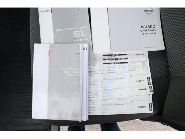 日産 NV350キャラバンバン ロングDX ナビETCキーレスPW法人1オーナ記録簿Tチェ-