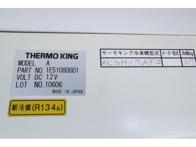 ロングDX -5℃中温冷蔵冷凍車 法人1オーナ記録簿Tチェ-(7枚目)