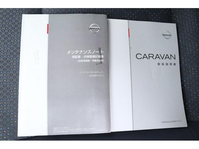 「日産」「キャラバン」「その他」「神奈川県」の中古車8