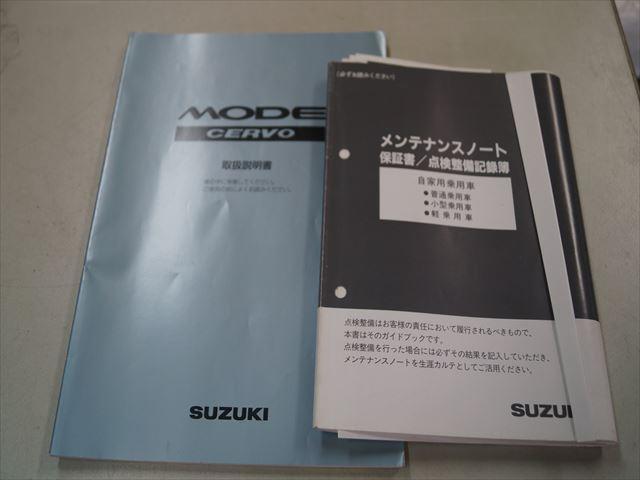 「スズキ」「セルボクラシック」「軽自動車」「神奈川県」の中古車25