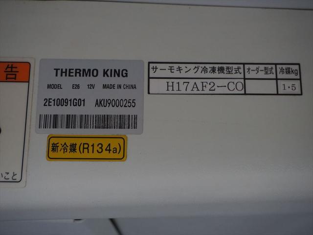 ロングDXデンソー中温冷凍マイナス5℃(26枚目)