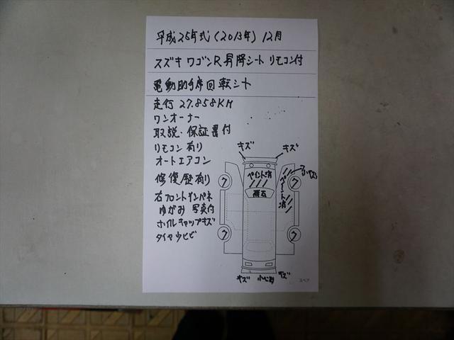 昇降シート車助手席回転リモコン付リフトアップ福祉車両禁煙車(34枚目)