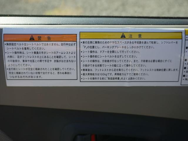 昇降シート車助手席回転リモコン付リフトアップ福祉車両禁煙車(76枚目)