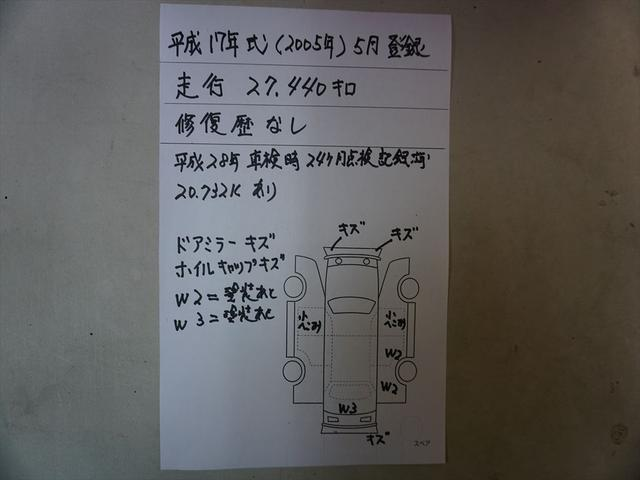 M 禁煙車 28年車検記録簿(20枚目)