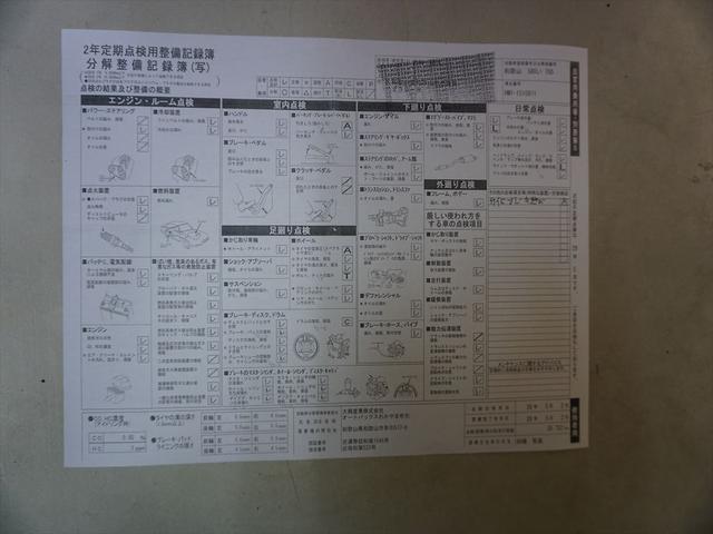 M 禁煙車 28年車検記録簿(25枚目)