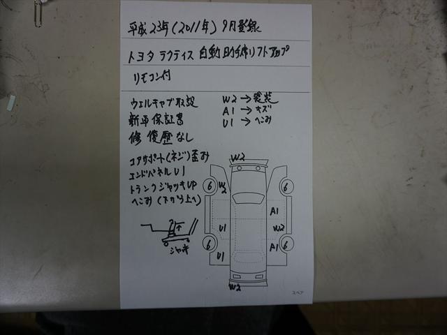 Xウェルキャブ助手席電動リフトAタイプ福祉車両(72枚目)